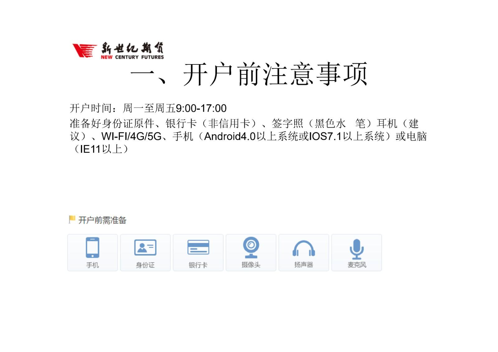 适当性评估流程_Page2.jpg