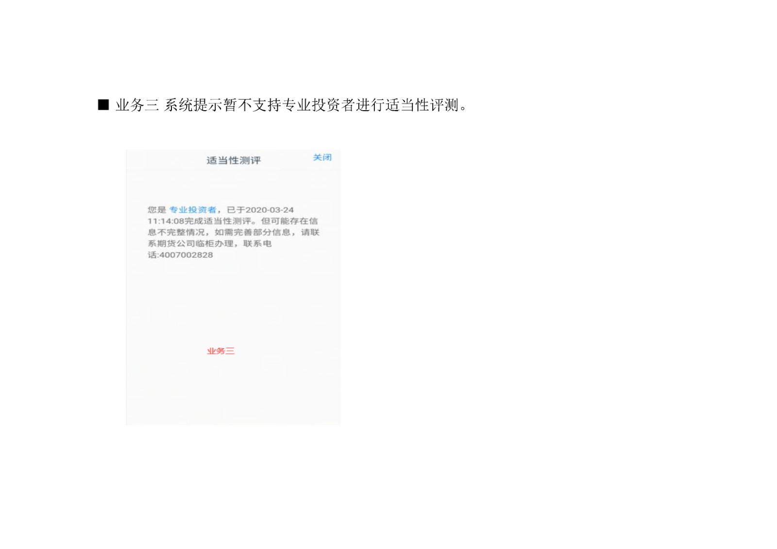 适当性评估流程_Page5.jpg
