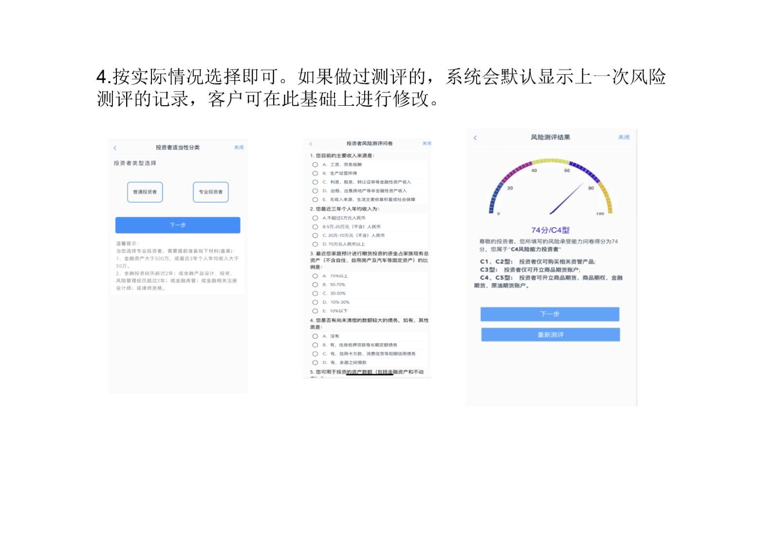适当性评估流程_Page7.jpg