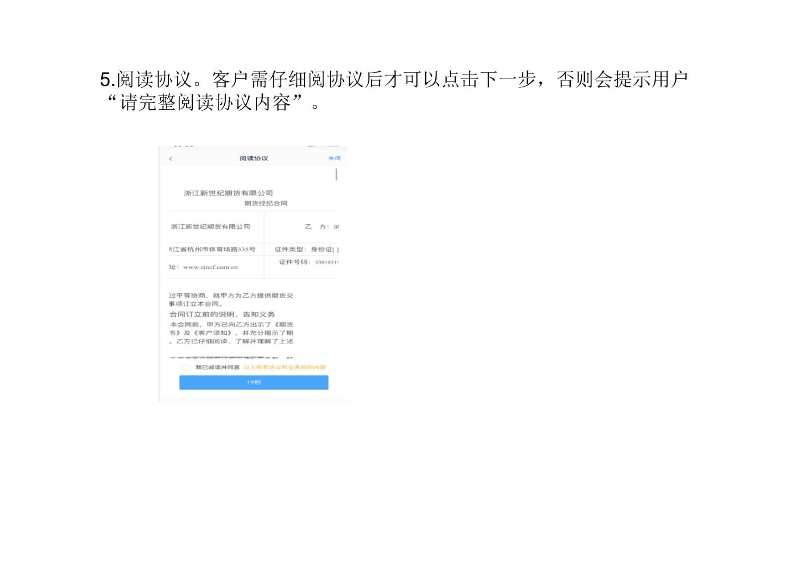适当性评估流程_Page8.jpg