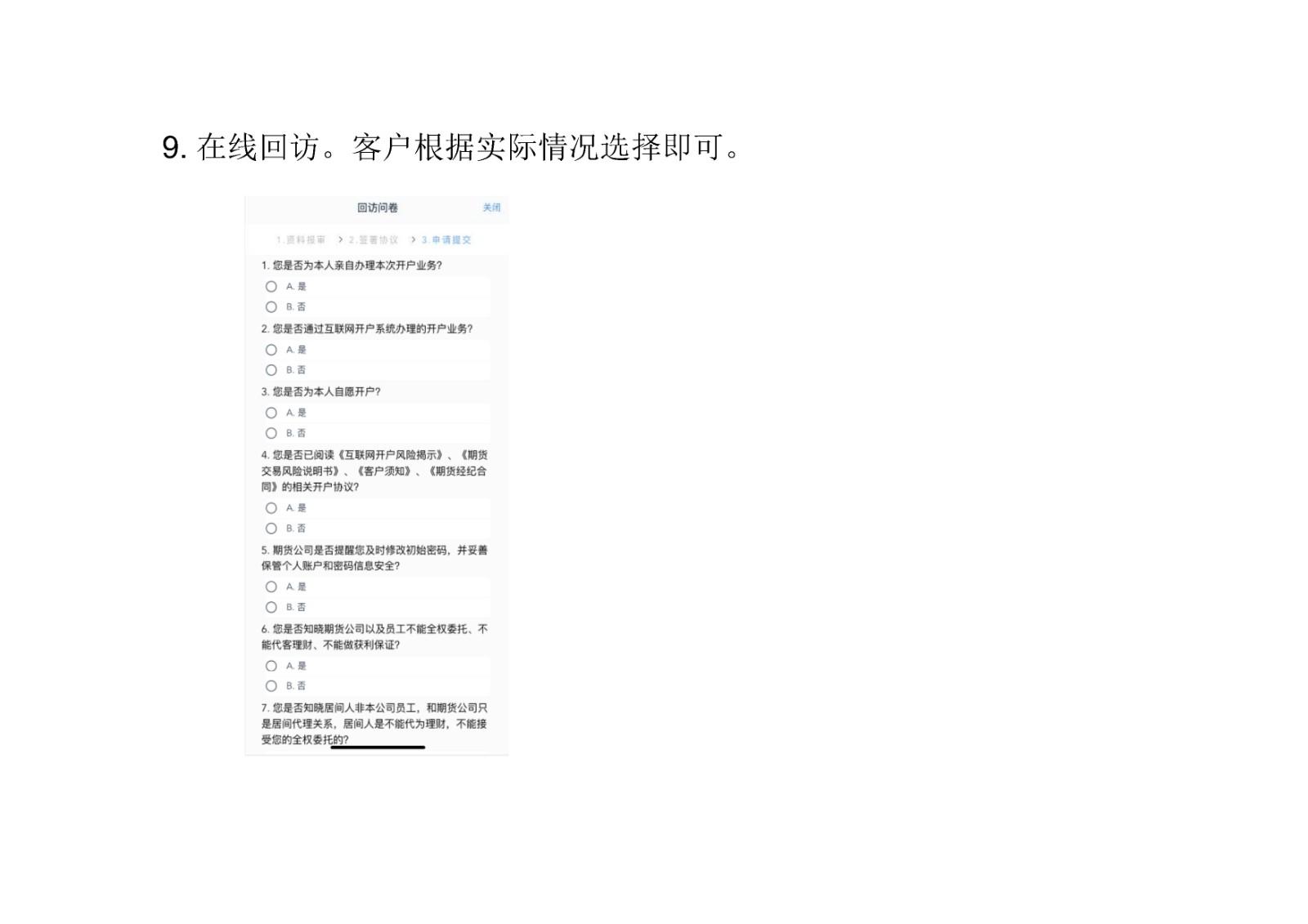 适当性评估流程_Page12.jpg