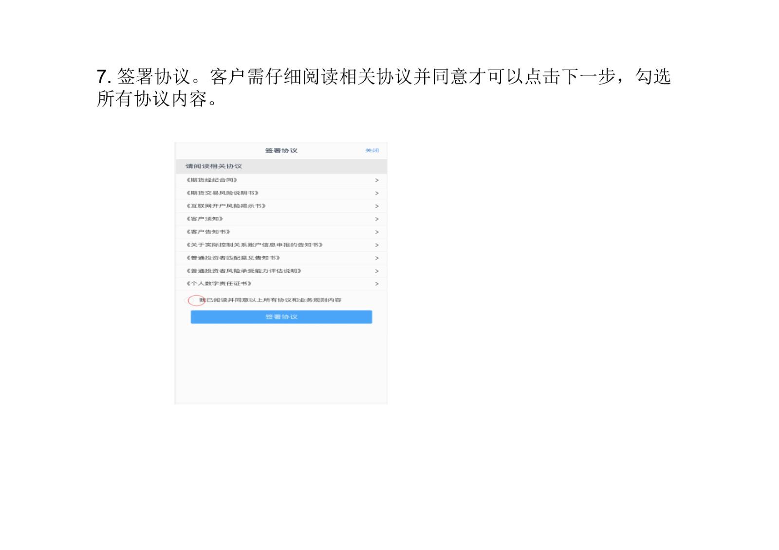 适当性评估流程_Page10.jpg