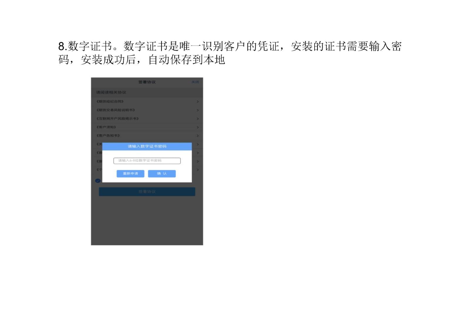 适当性评估流程_Page11.jpg