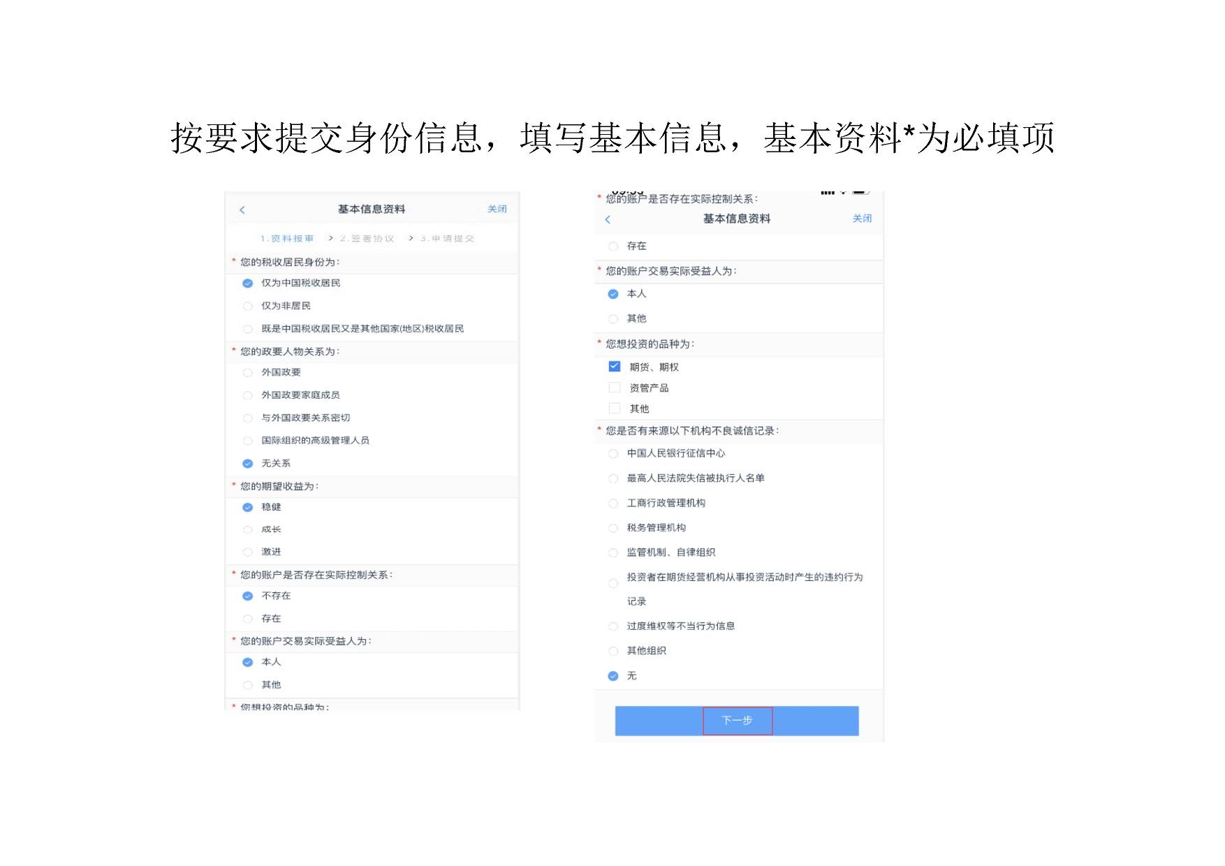 商品期货开户流程_Page6.jpg
