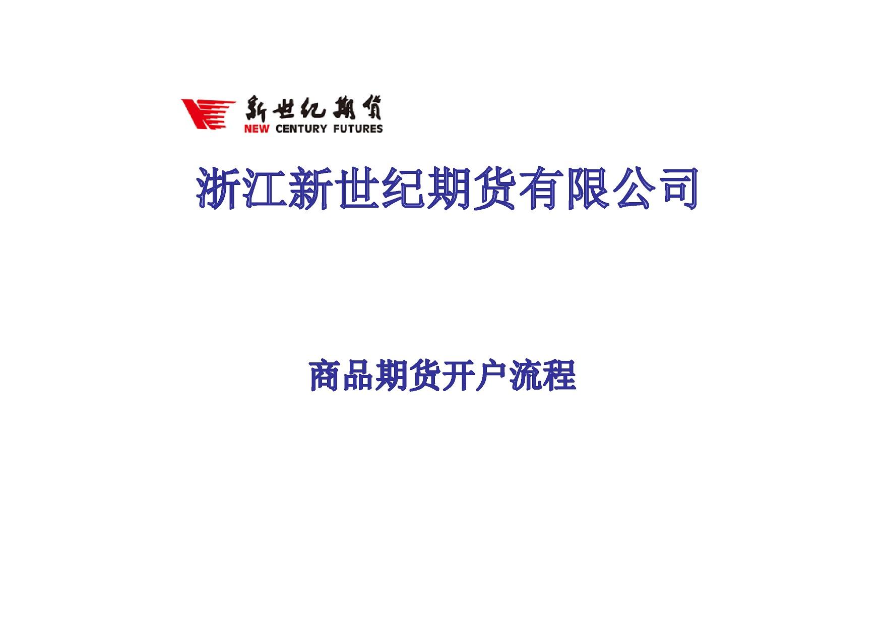 商品期货开户流程_Page1.jpg