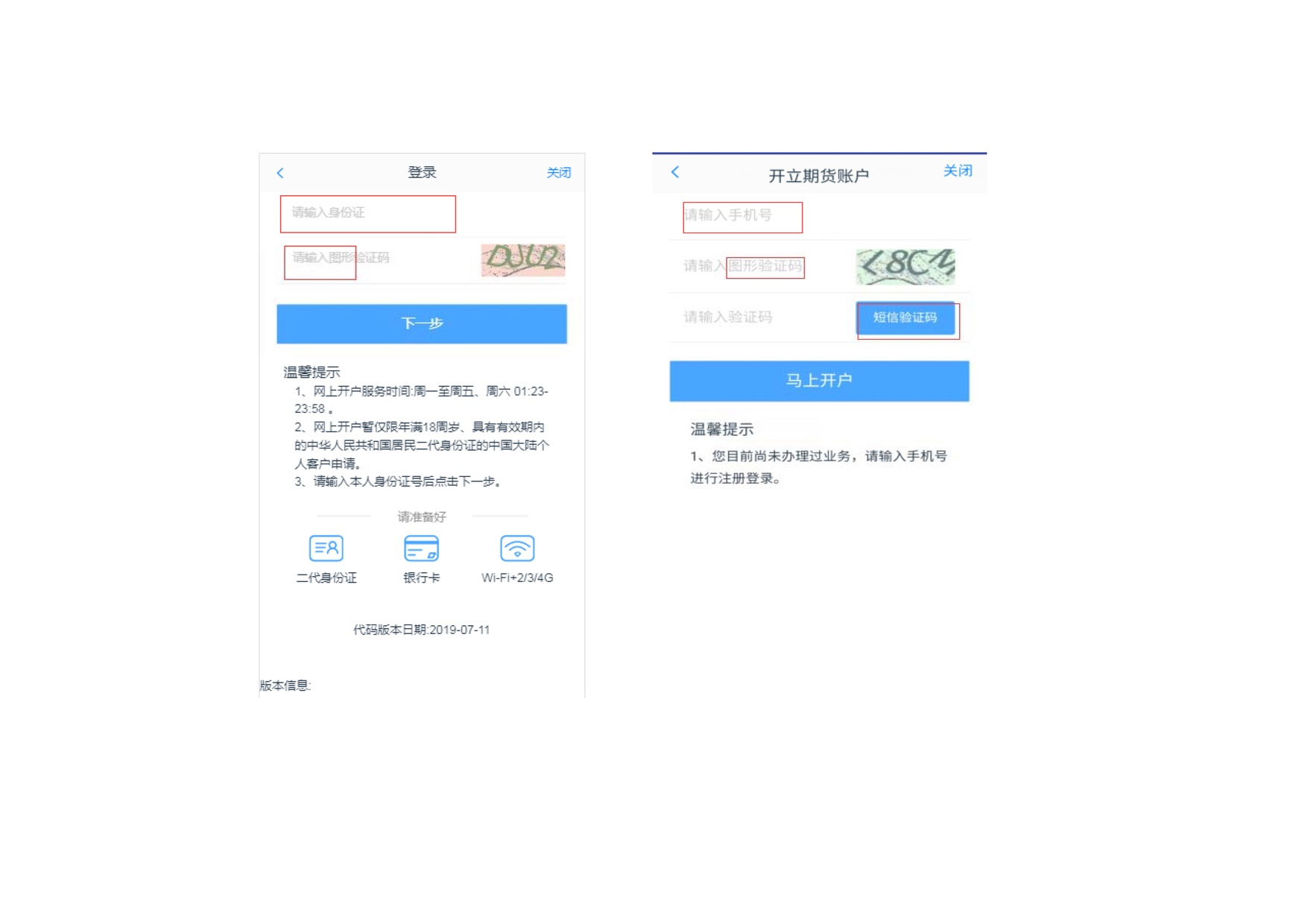 商品期货开户流程_Page4.jpg