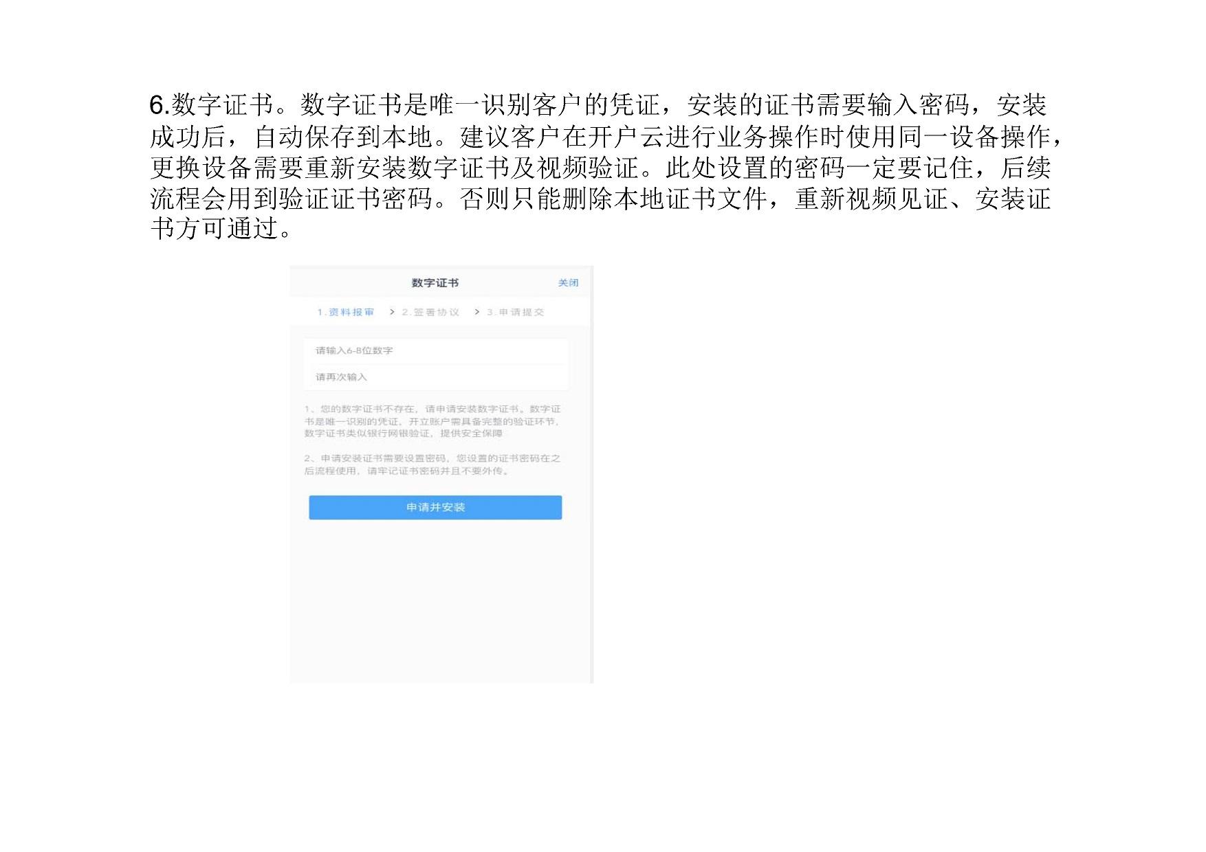 商品期货开户流程_Page14.jpg