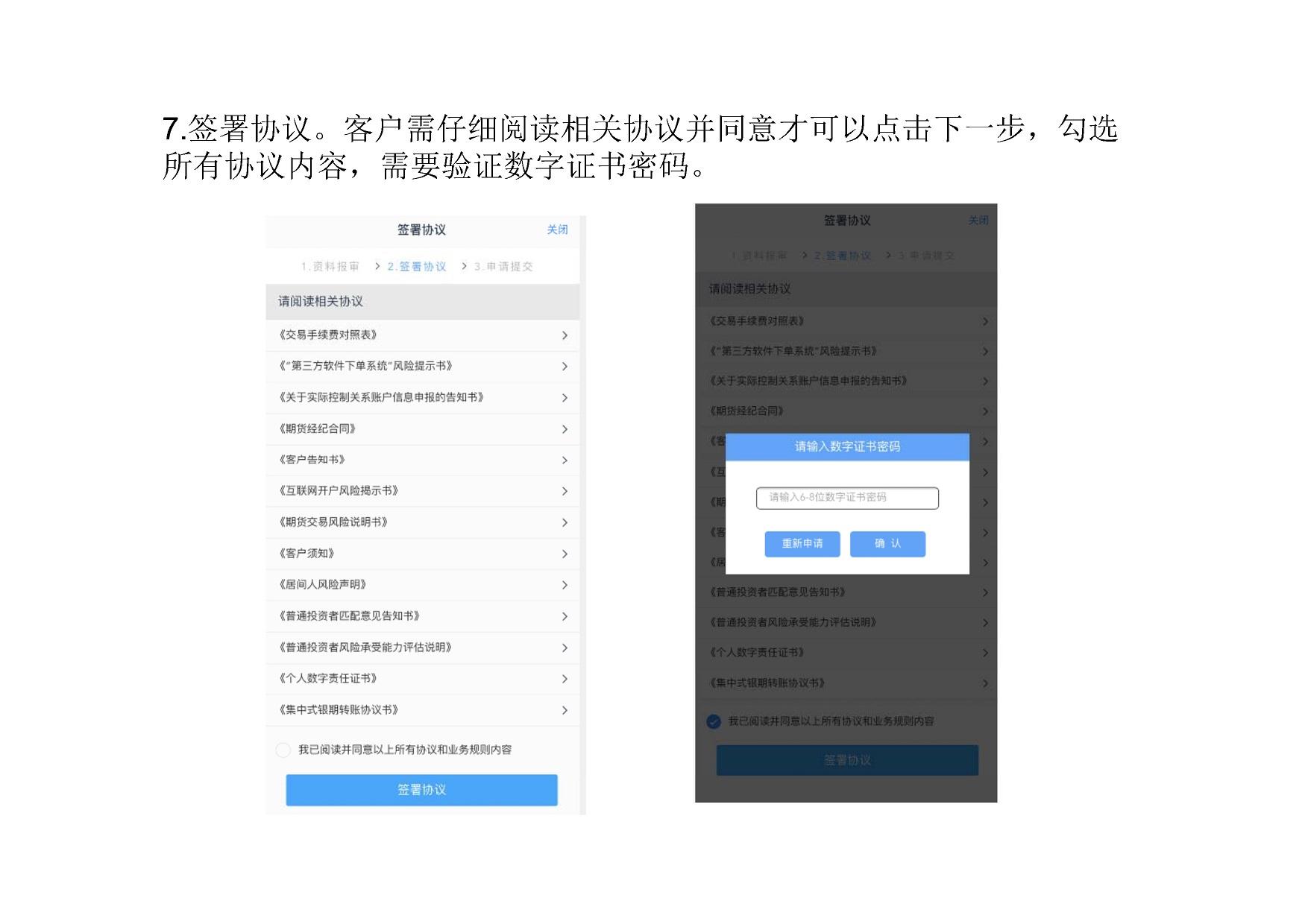 商品期货开户流程_Page15.jpg