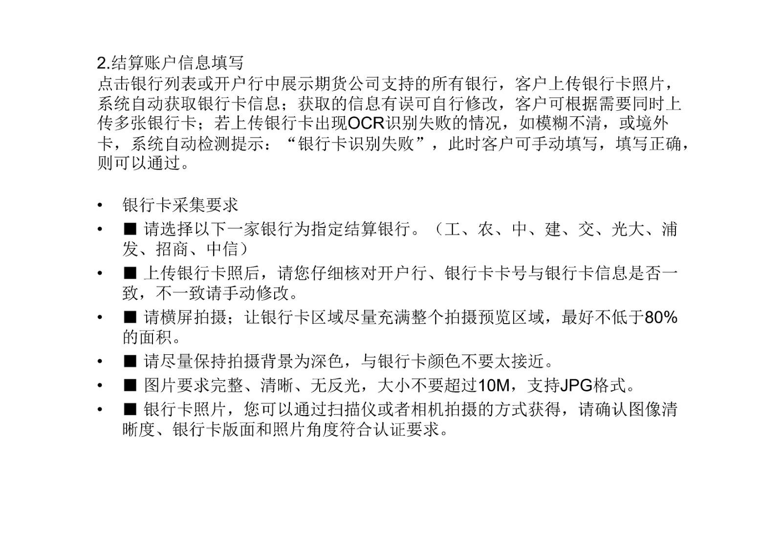 商品期货开户流程_Page8.jpg