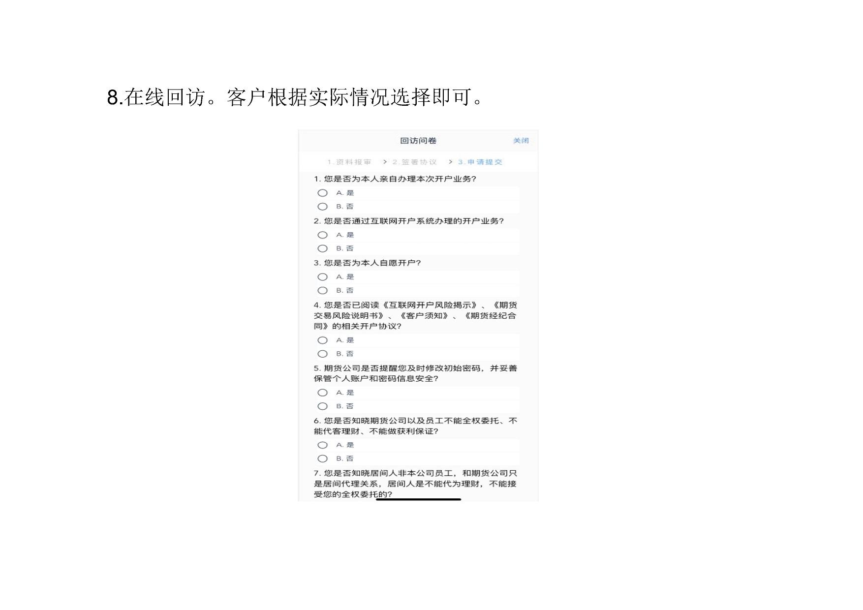 商品期货开户流程_Page16.jpg