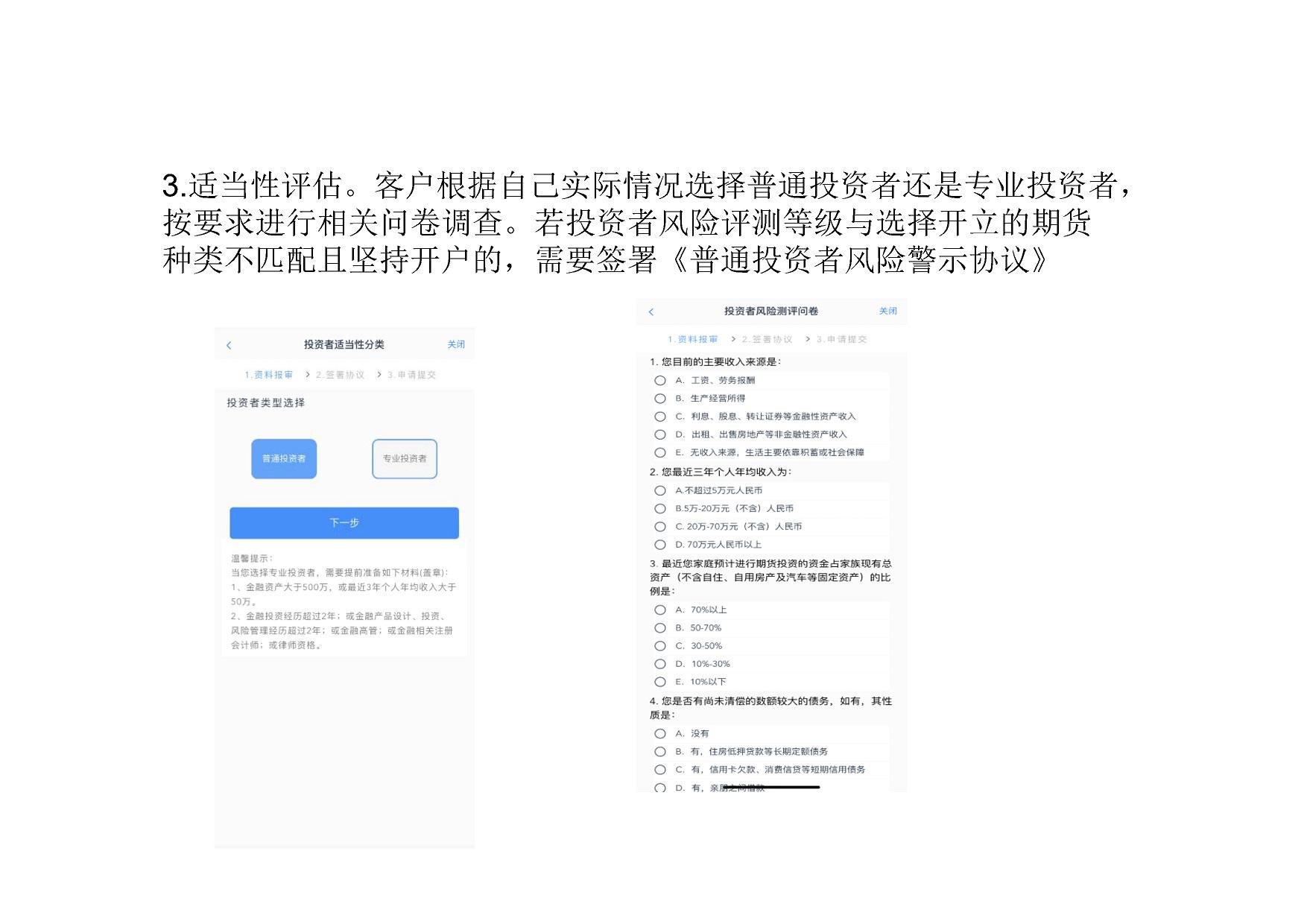 商品期货开户流程_Page10.jpg