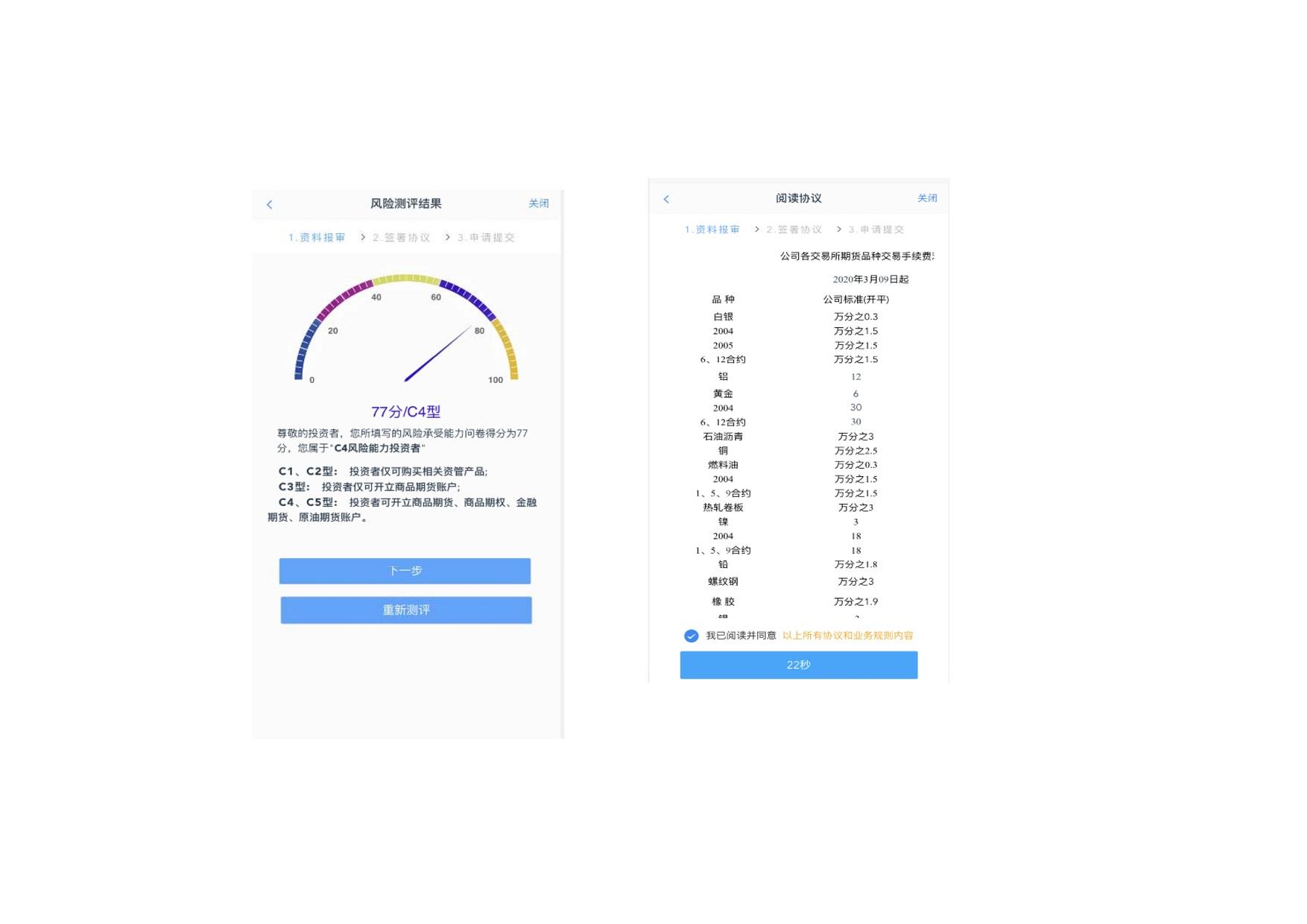 商品期货开户流程_Page11.jpg