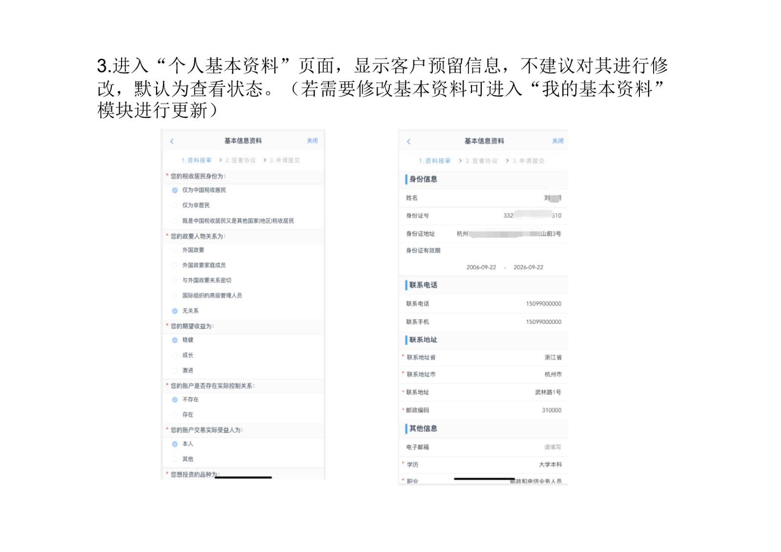增开交易编码流程_Page5.jpg