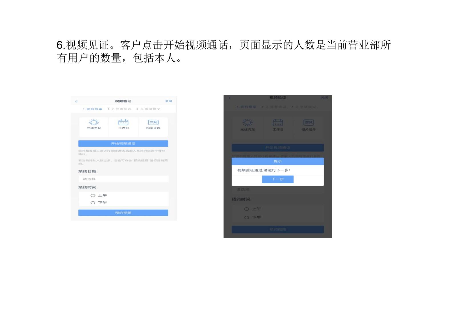 增开交易编码流程_Page8.jpg