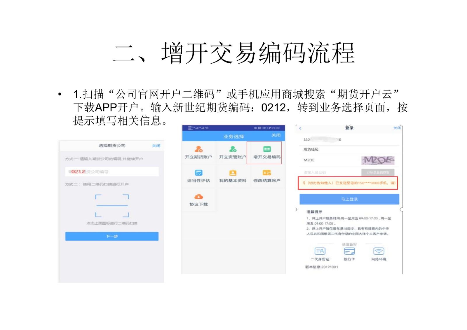增开交易编码流程_Page3.jpg