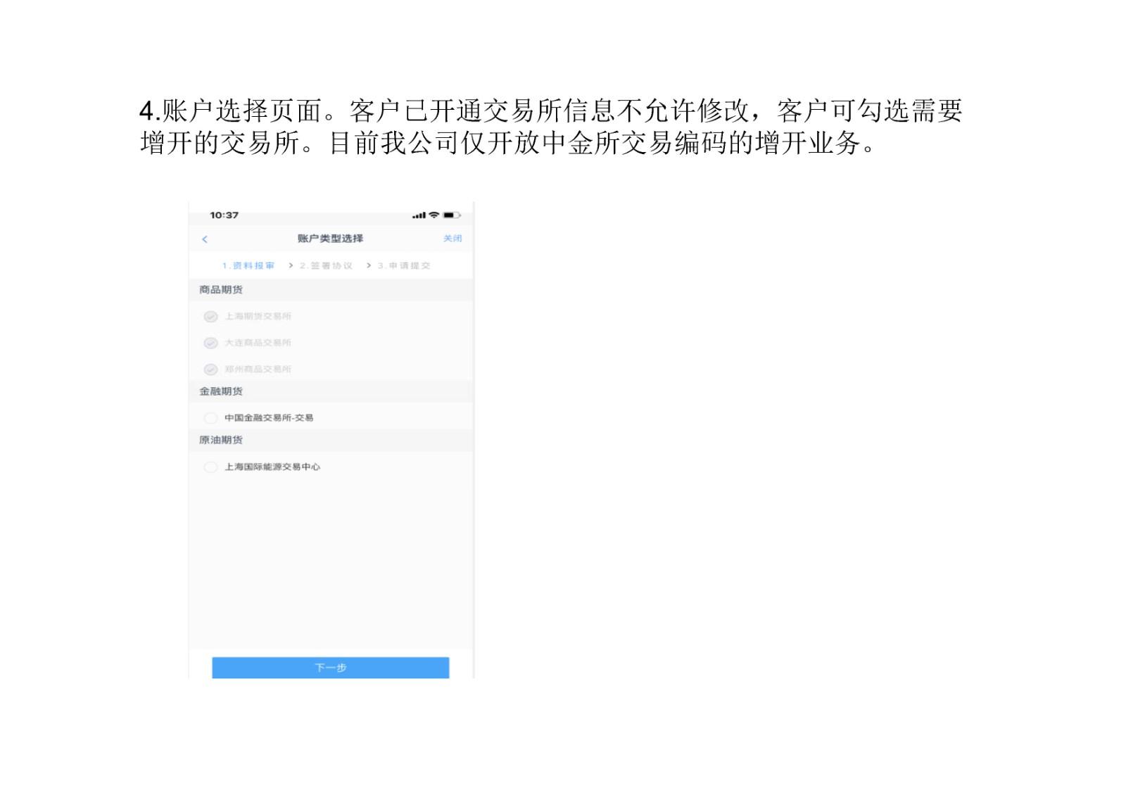 增开交易编码流程_Page6.jpg