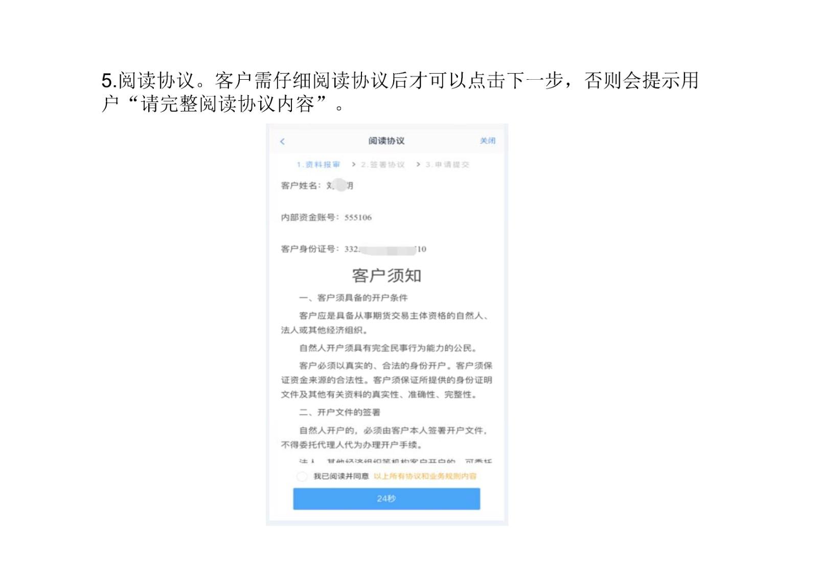 增开交易编码流程_Page7.jpg
