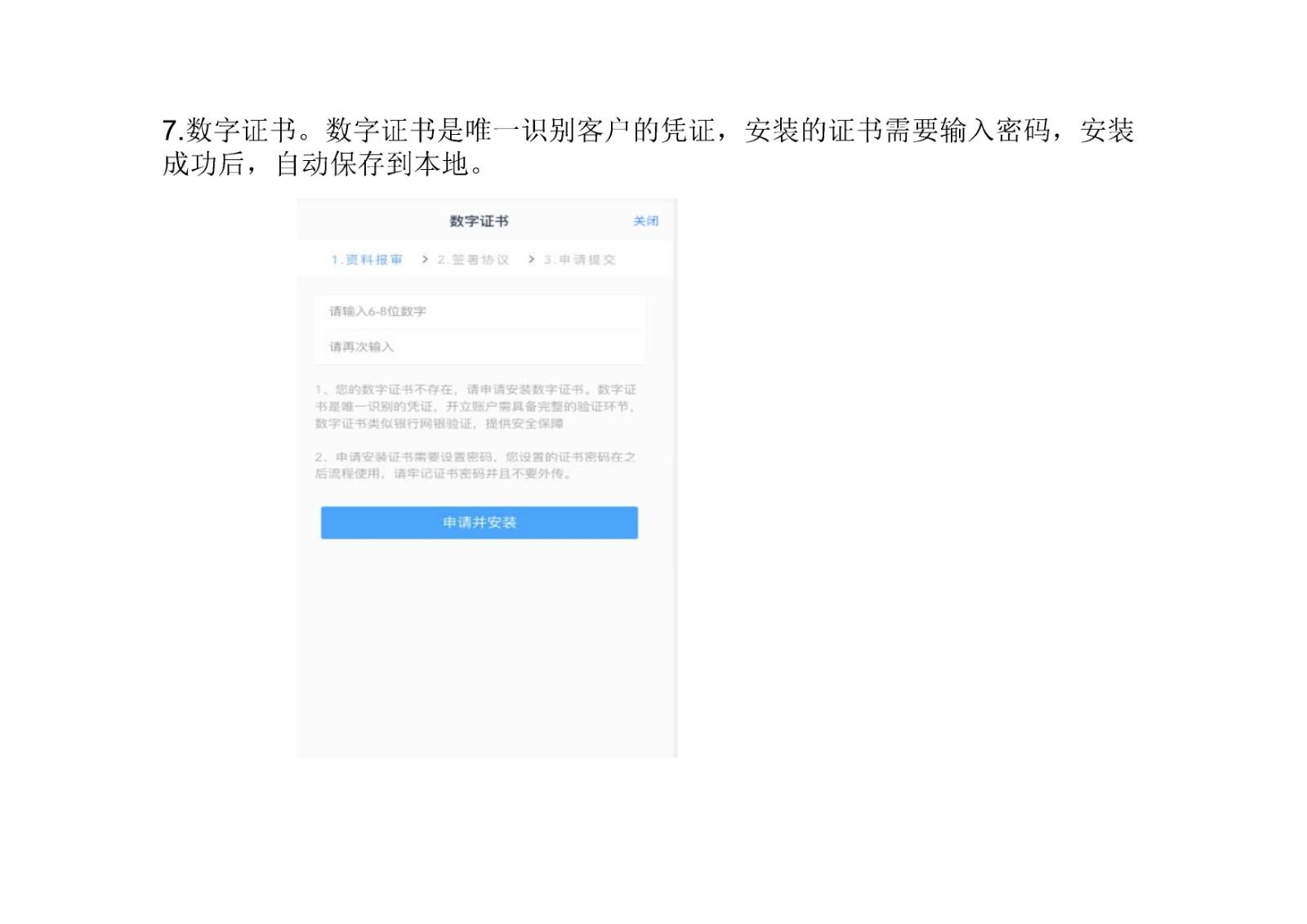 增开交易编码流程_Page9.jpg