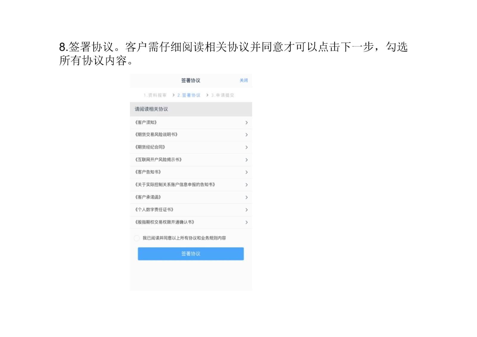 增开交易编码流程_Page10.jpg