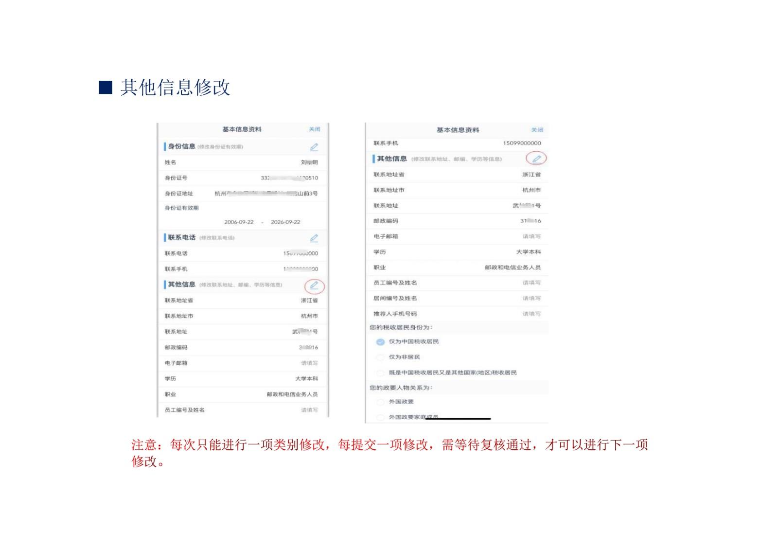 修改基本资料流程_Page7.jpg
