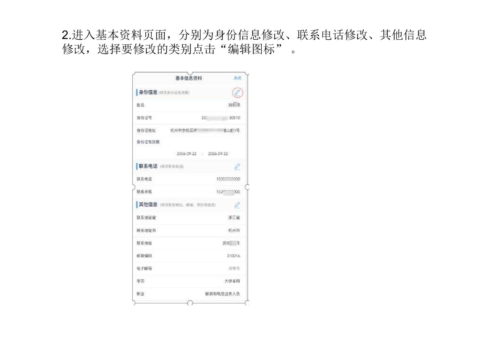 修改基本资料流程_Page4.jpg
