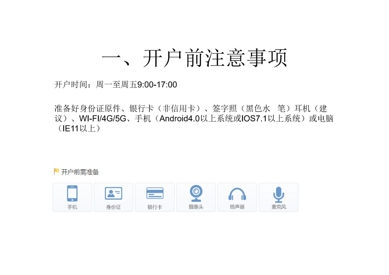 修改基本资料流程_Page2.jpg