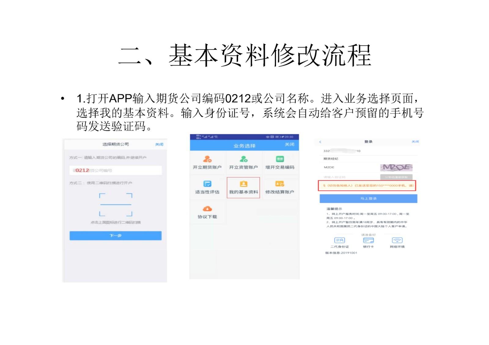 修改基本资料流程_Page3.jpg