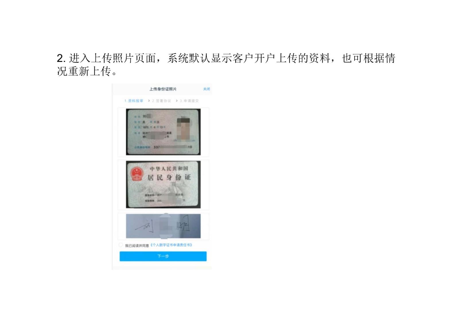 修改结算账户流程_Page4.jpg