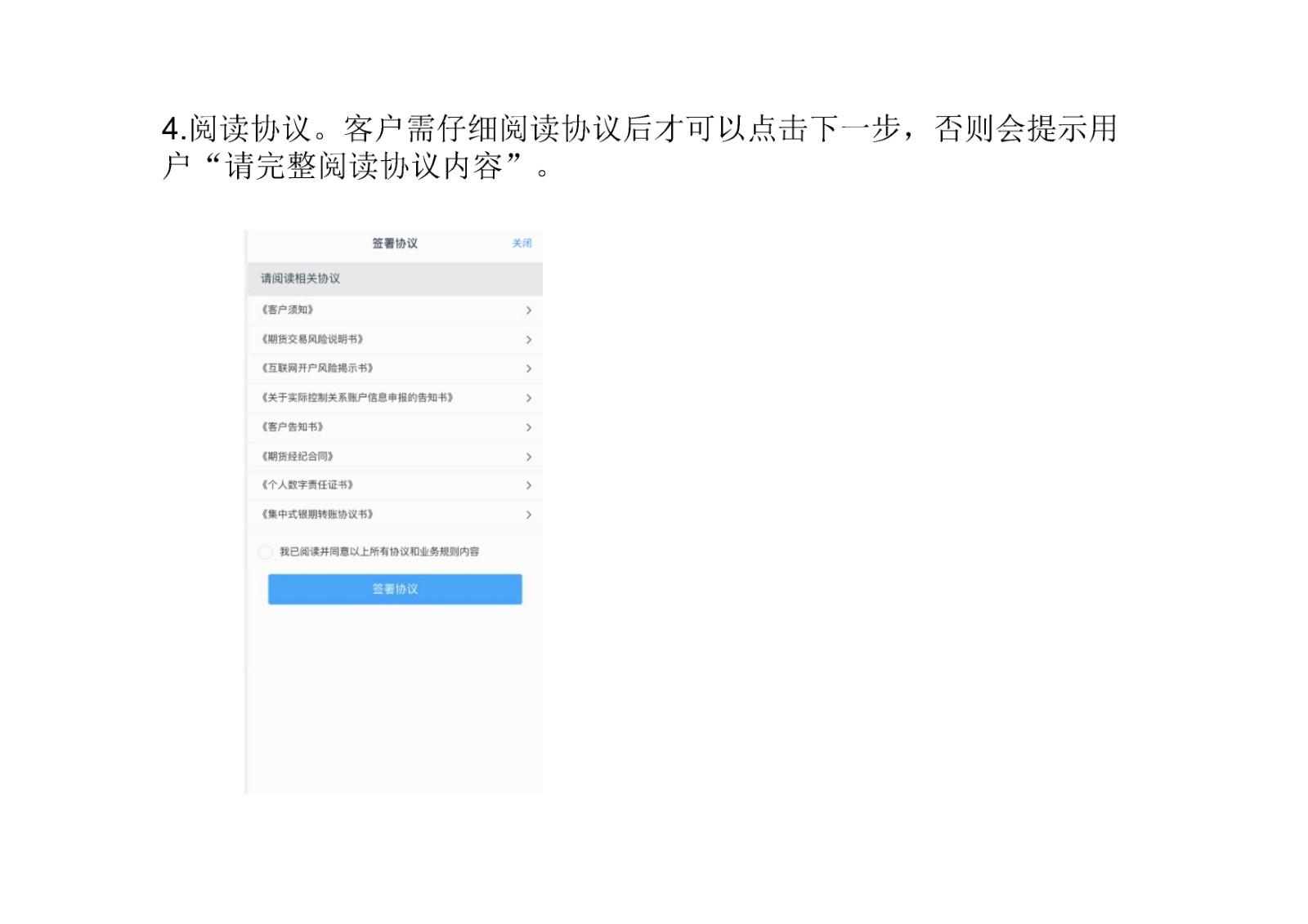 修改结算账户流程_Page6.jpg