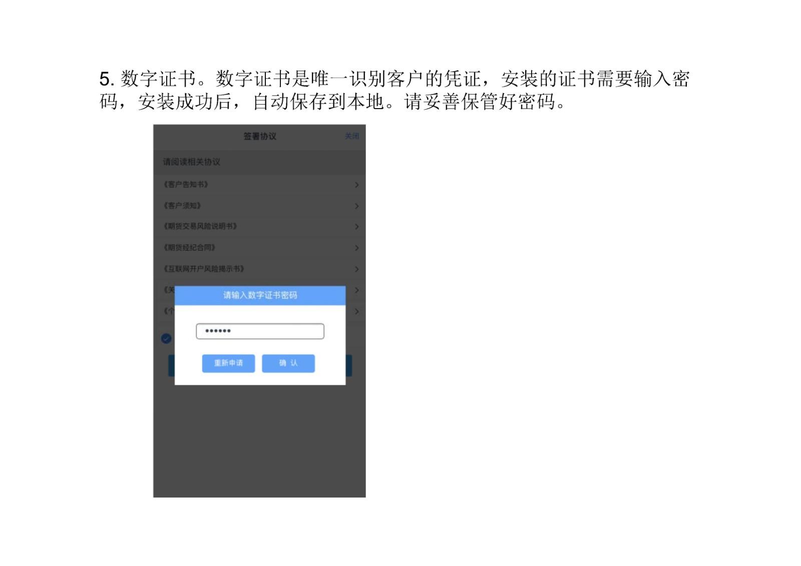 修改基本资料流程_Page9.jpg