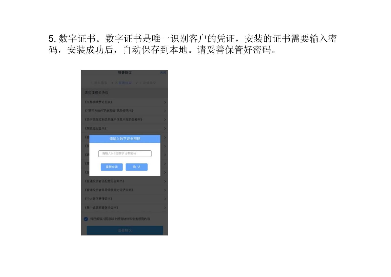 修改结算账户流程_Page7.jpg